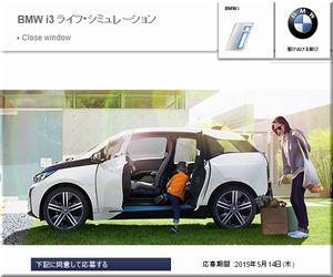 懸賞_BMW i3 ライフ・シミュレーション
