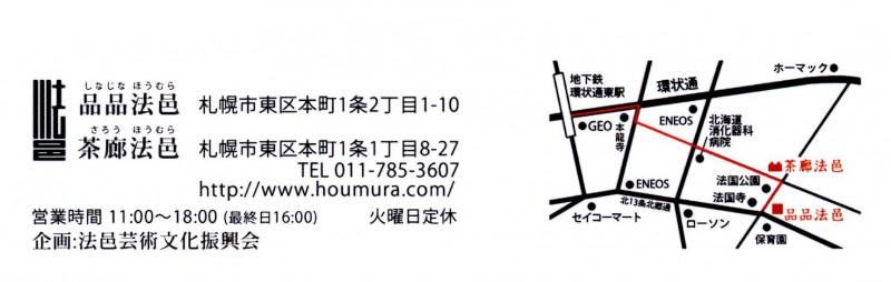 DM地図-e1430756303589