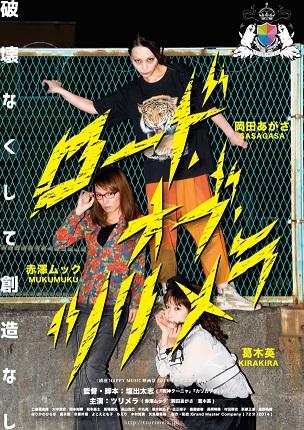 2015ツリメラ新宿ポスター1