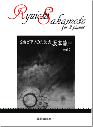 2台ピアノのための坂本龍一 vol2 表紙 中サイズ