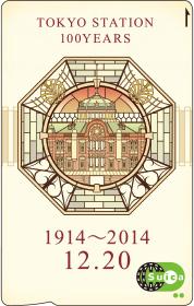 東京駅開業100周年記念Suica