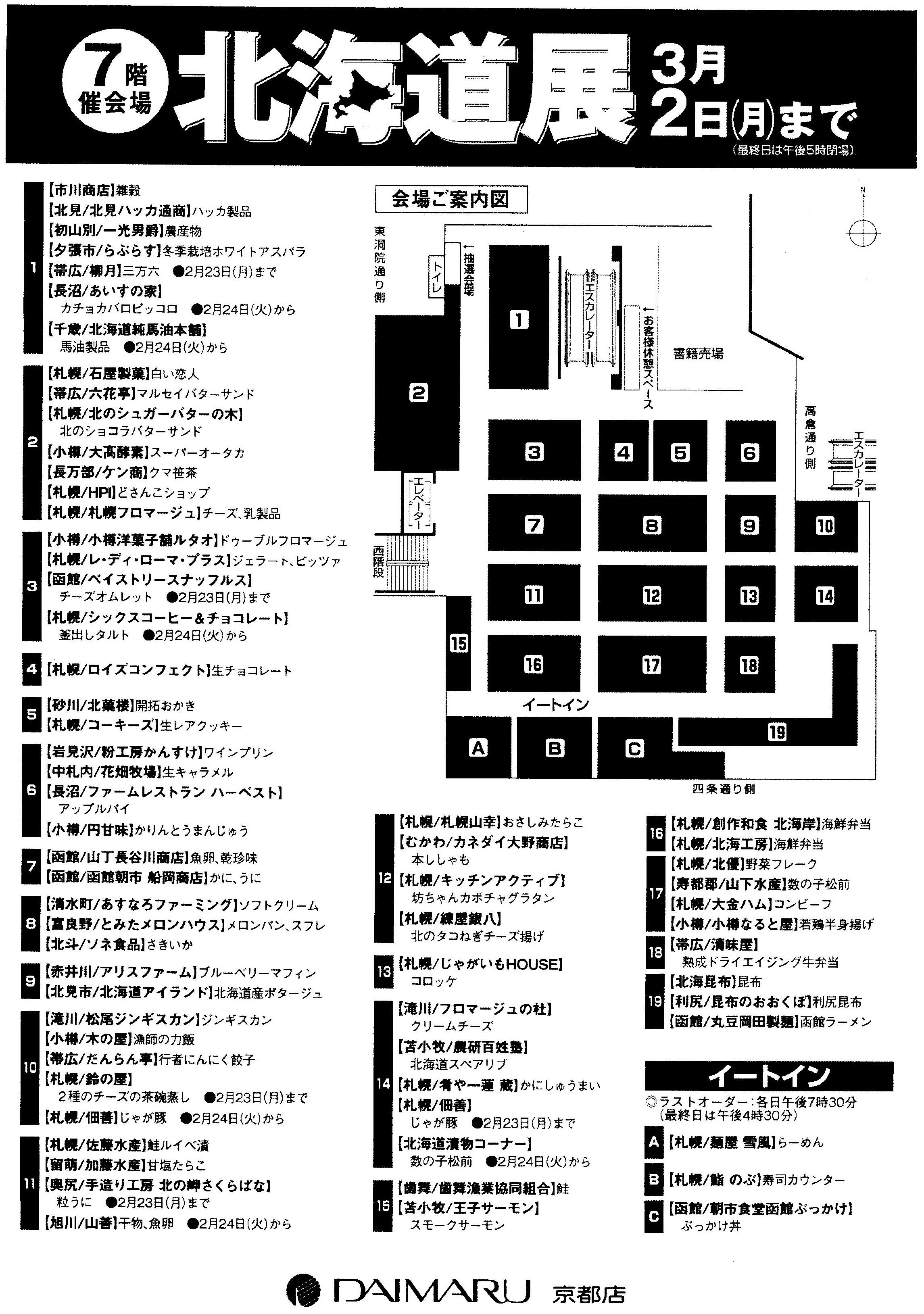大丸北海道展201502