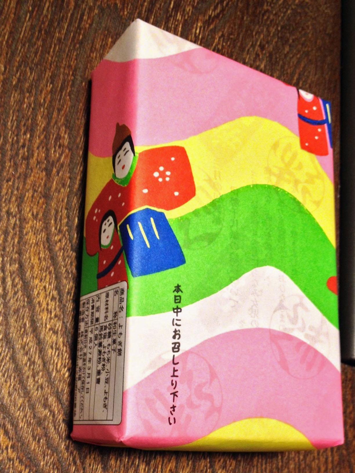 朔日餅 よもぎ餅01