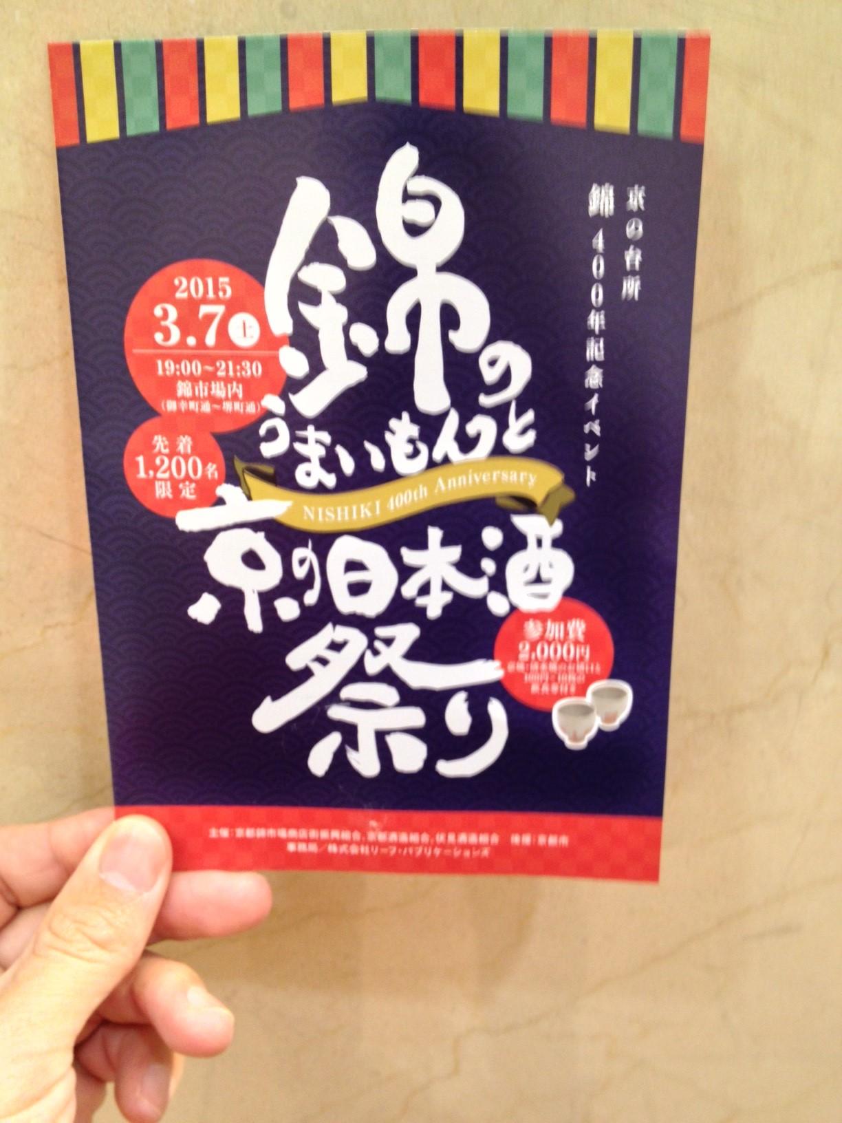 錦で日本酒祭り01