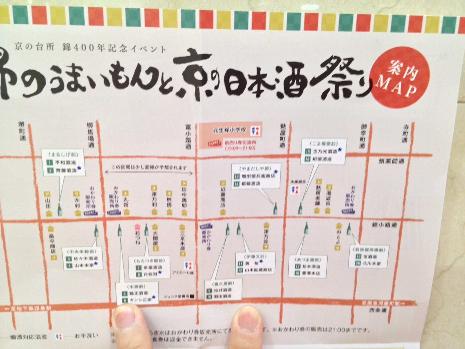 錦で日本酒祭り02