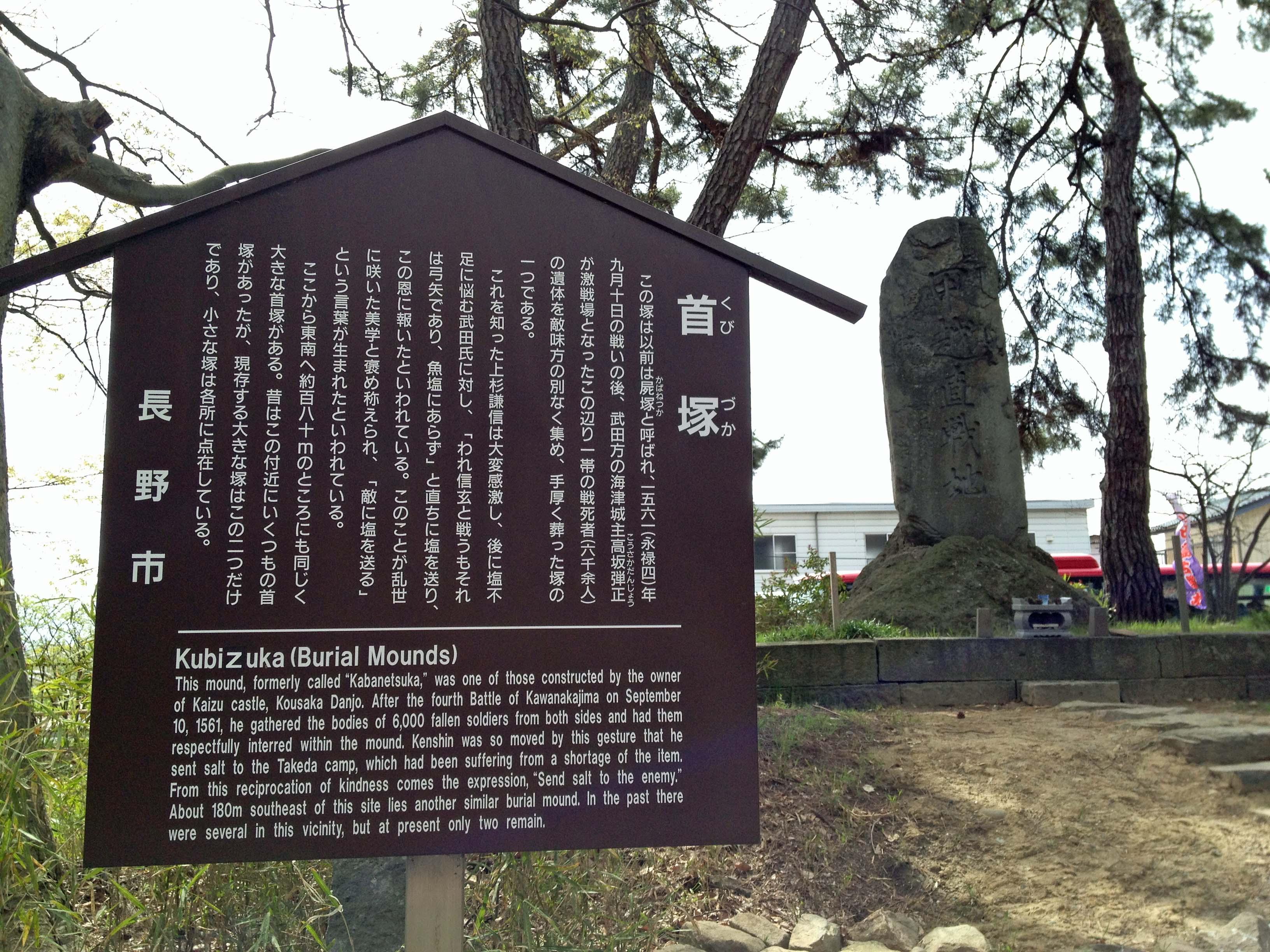 川中島古戦場の首塚