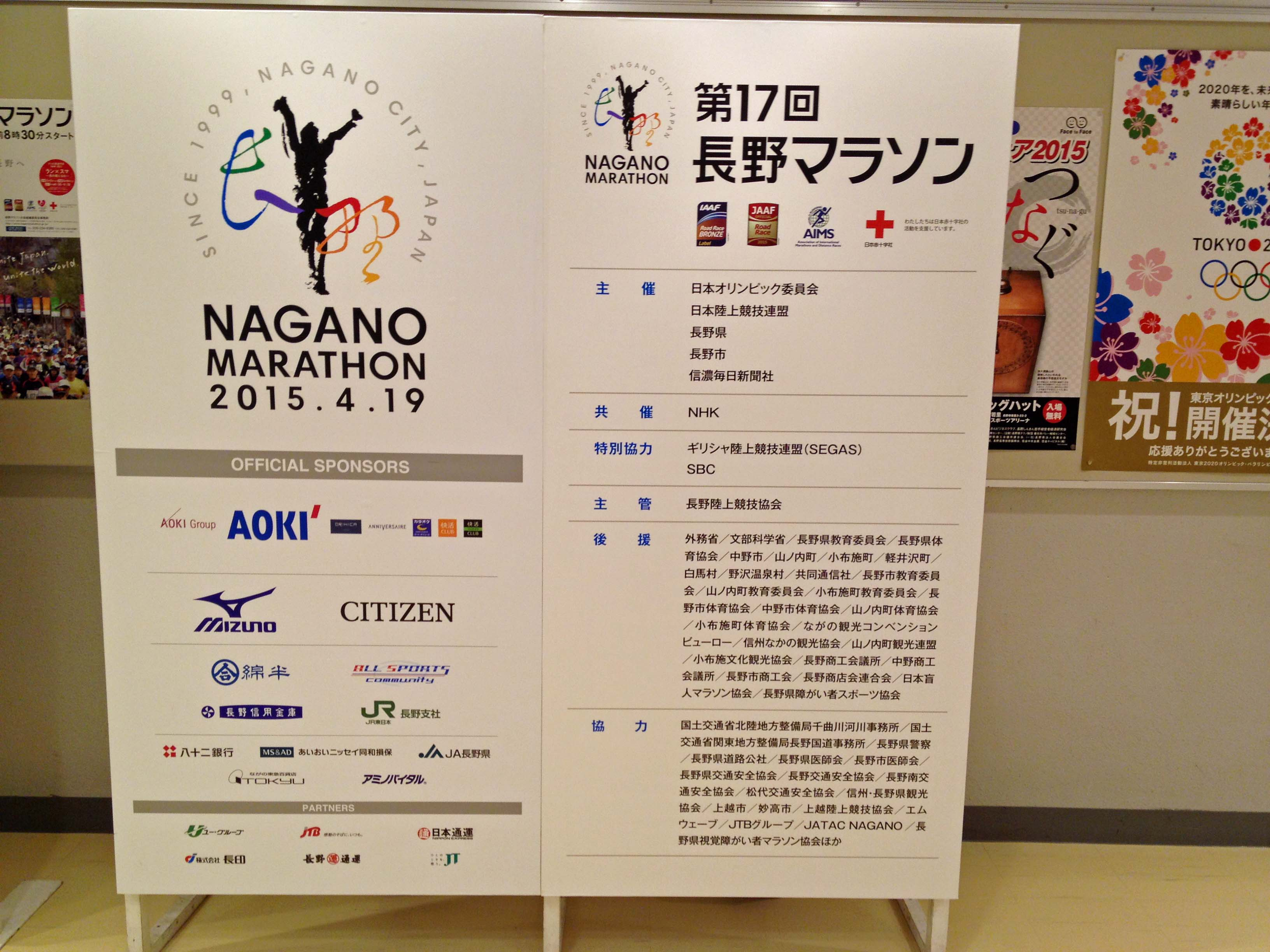 長野マラソン受付会場02