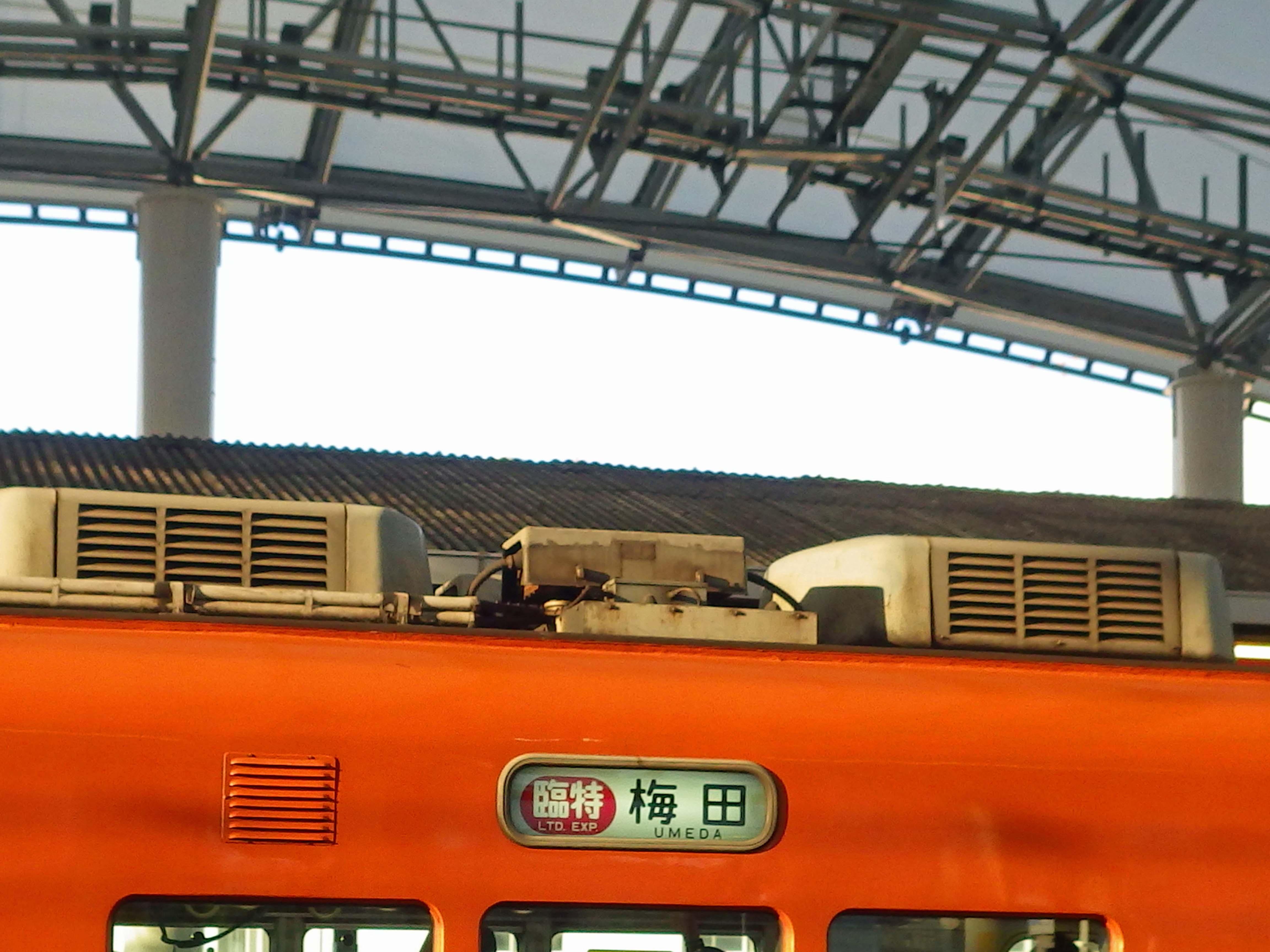 阪神電車の臨時特急