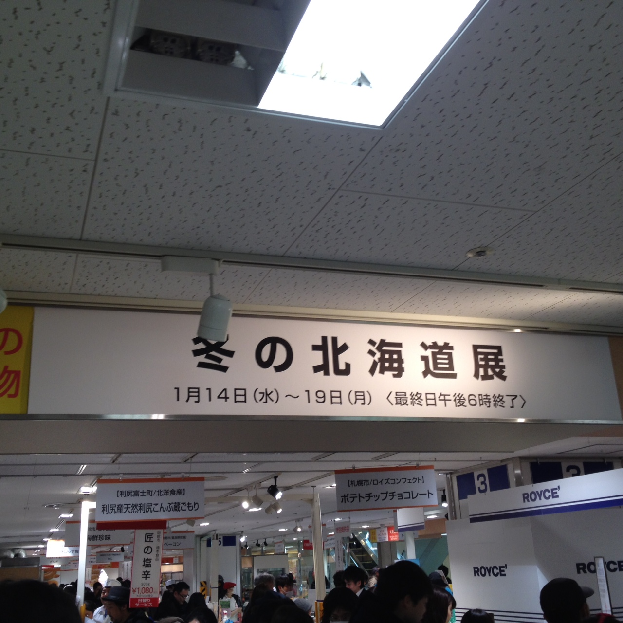 北海道物産展1