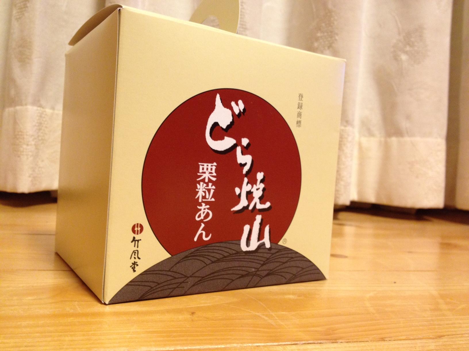 竹風堂どら焼き山01