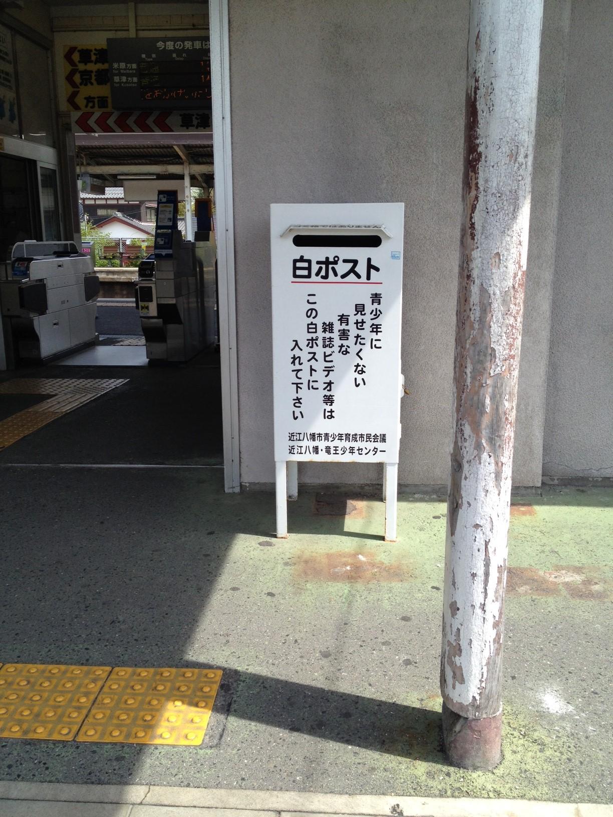 篠原駅の白いポスト