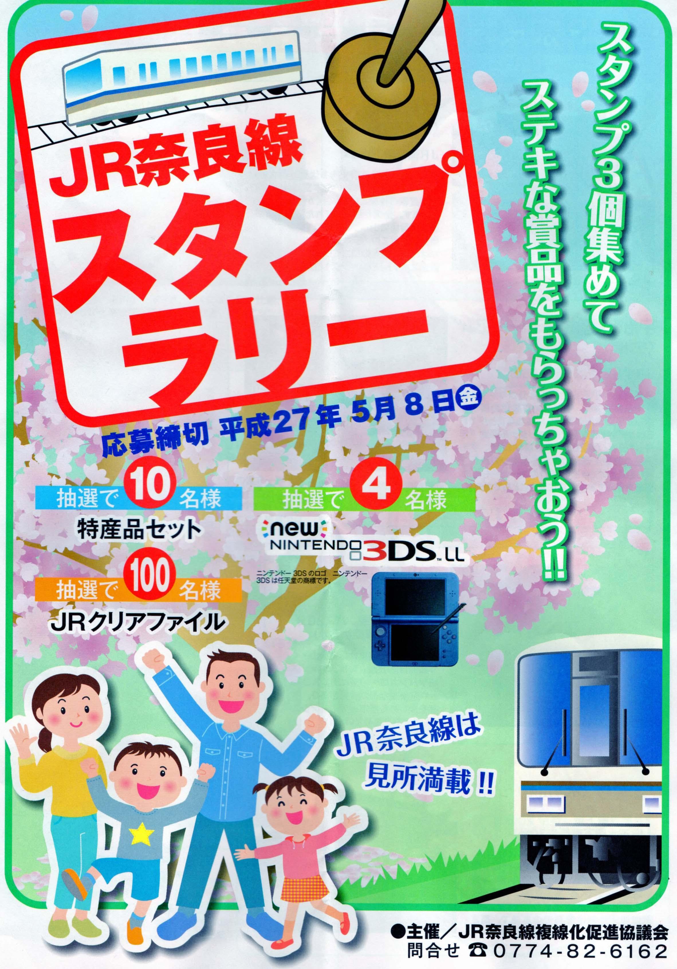 JR奈良線スタンプラリー01