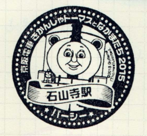 トーマススタンプ石山寺駅