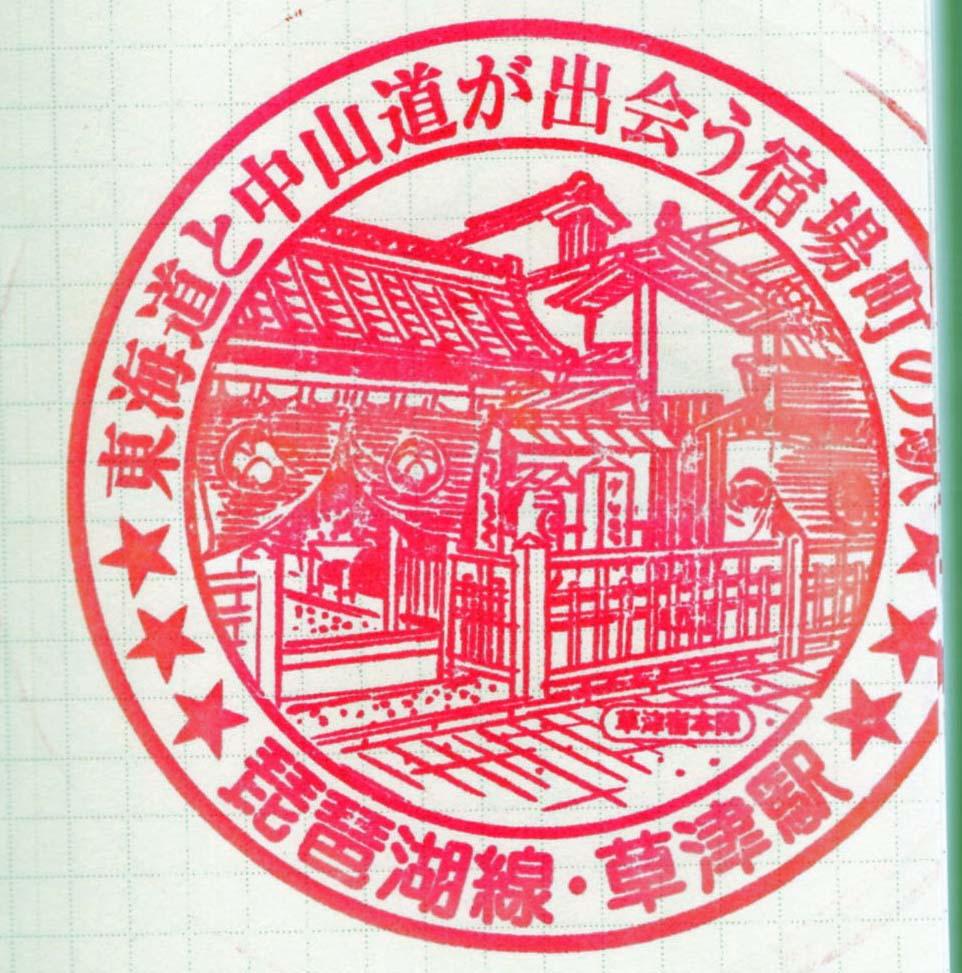 草津駅スタンプ