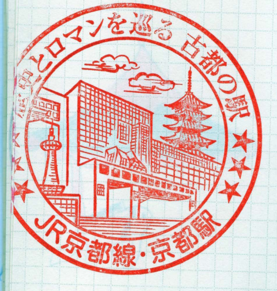 京都駅スタンプ