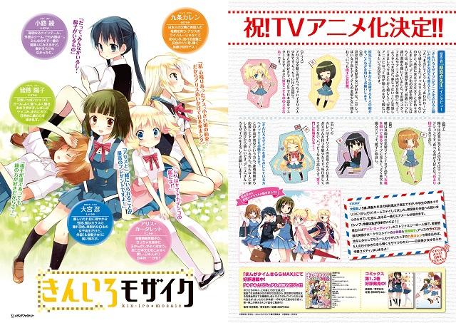 c83_kinmosa_animeguide - コピー