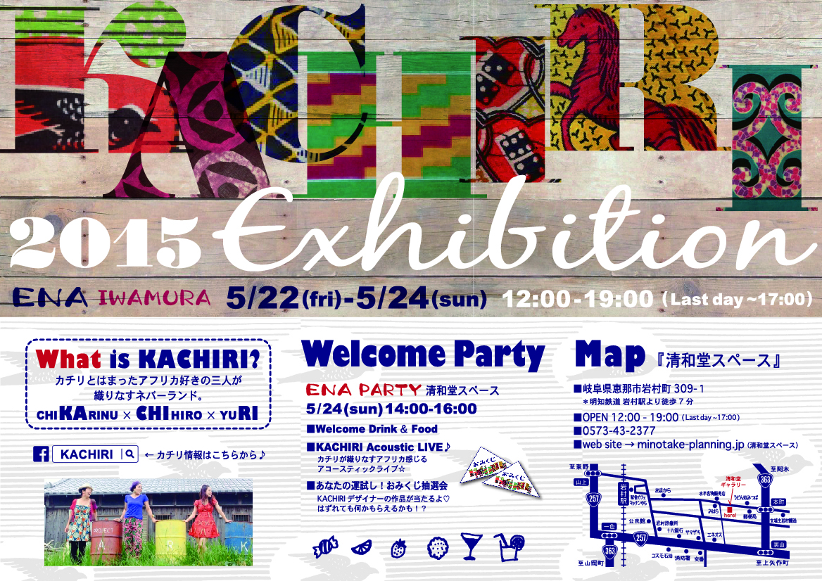 KACHIRI exhibition2015 A4恵那表