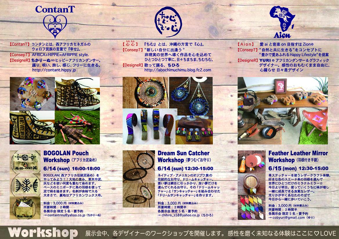 KACHIRI exhibition2015 A4神戸裏