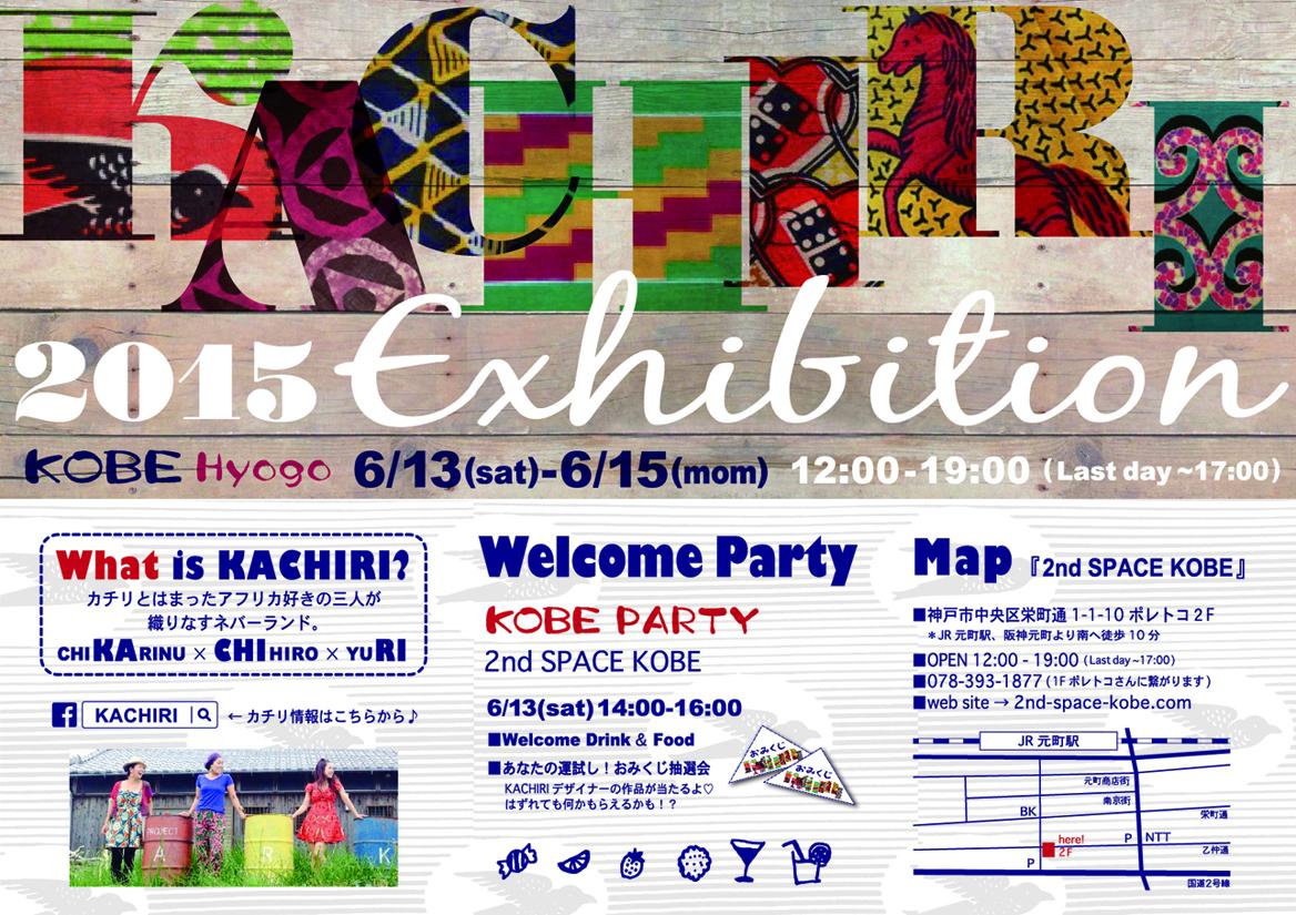 KACHIRI exhibition2015 A4神戸表