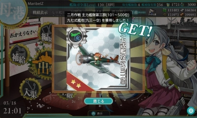 97式艦攻(931空)