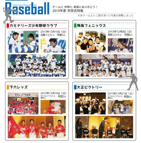 1404野球