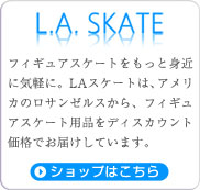 LAスケート フィギュアスケート ショップブログ
