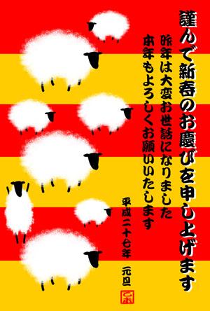 nenga-heisei27.jpg