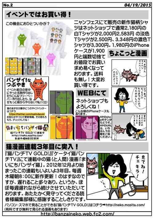 newspaper2-2.jpg
