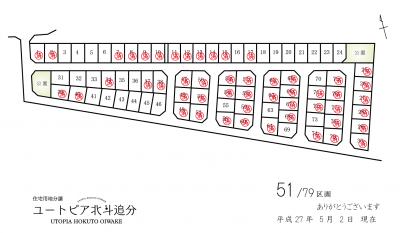 ユートピア北斗追分 配布折込用 0109