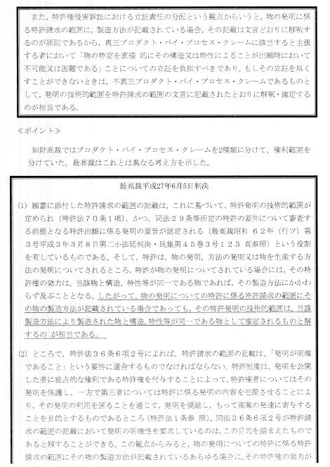 佐藤講師論証集抜粋②