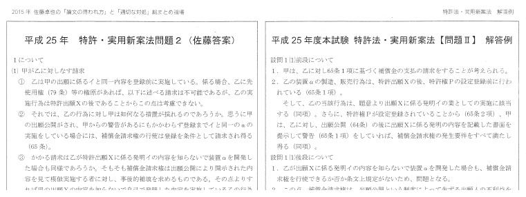 satou-kaitou.jpg