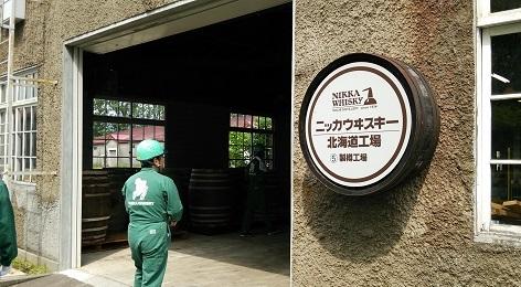 余市 製樽工場