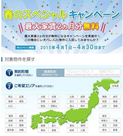 キャンペーン地図