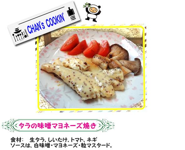 04タラの味噌マヨネーズ焼き