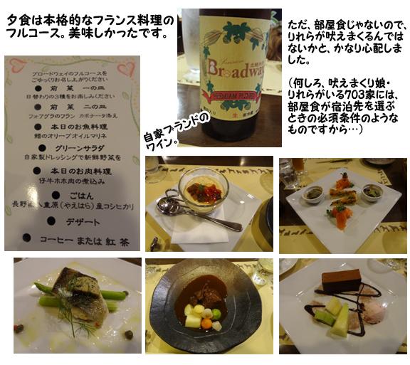 02ブロードウエイのディナー