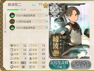 綾波 2015-05-02_195737