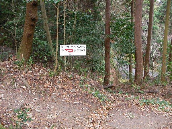 201501141212谷田寺遍路道⑧