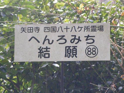 2015011413⑮谷田寺遍路道⑱