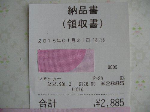 20150121ガソリン