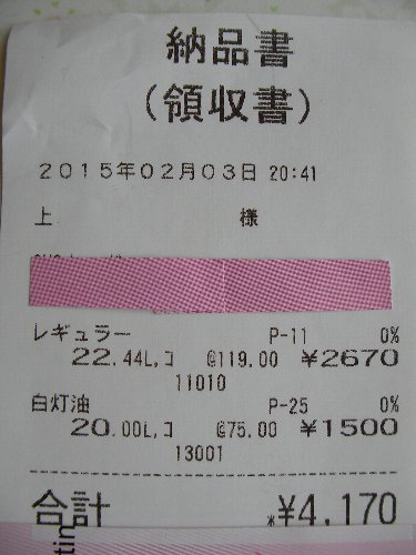 20150203ガソリン②