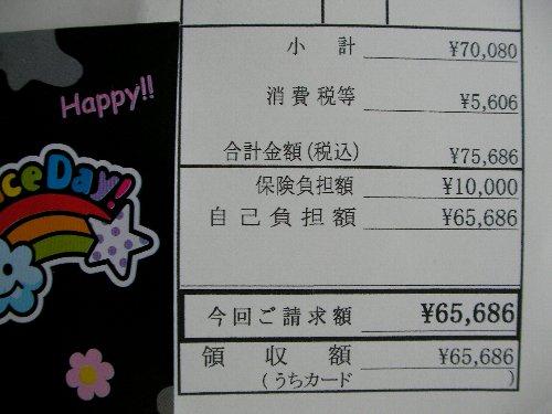 20140114診療費合計①
