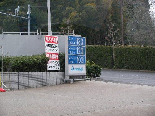 201502230857ガソリン灯油④
