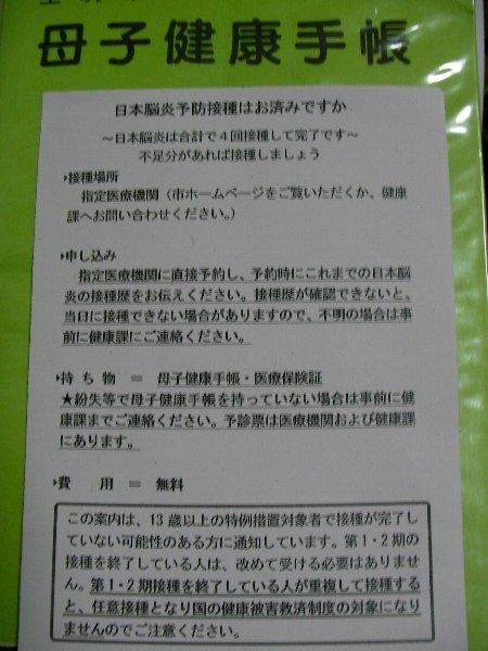 20150311日本脳炎予防接種はがき