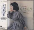 GREEN/辛島美登里