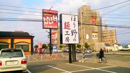 ほり野の麺工房店