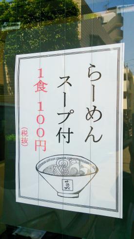真鍋食品1