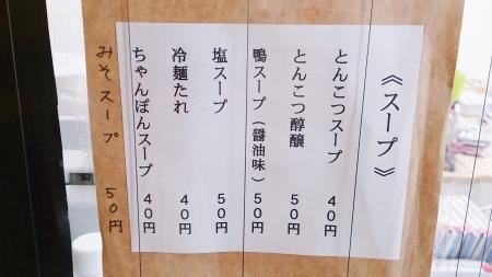 真鍋食品4