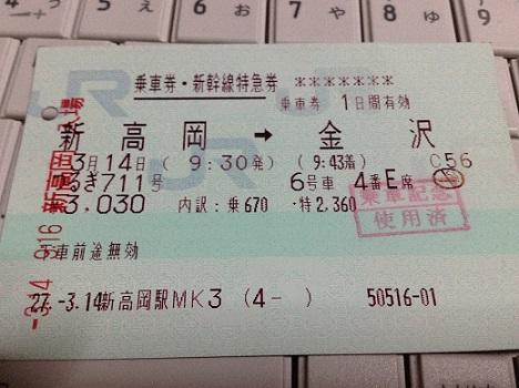 新幹線チケット314