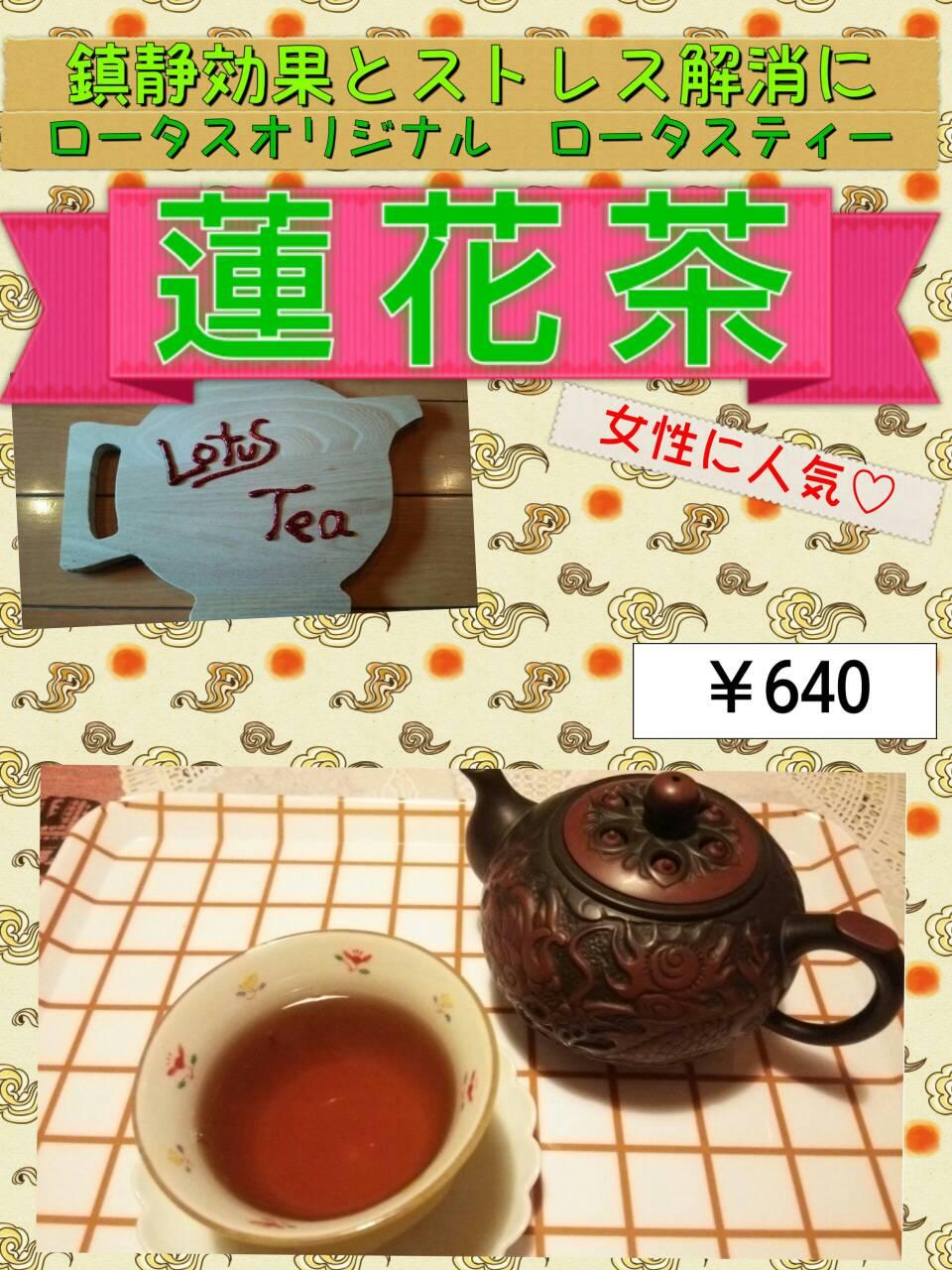 ロータス茶