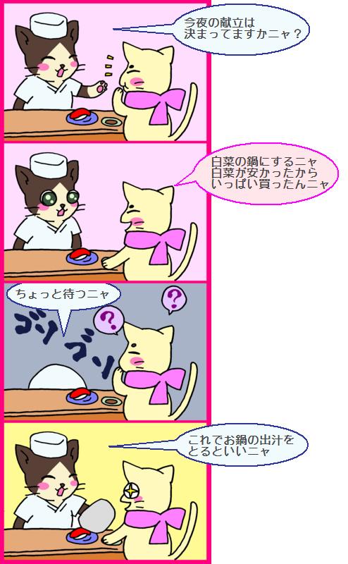 寿司 ヒラメ 鍋